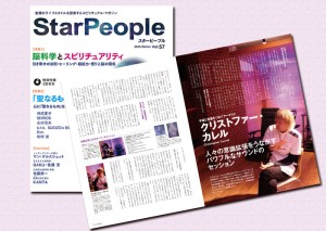 StarPeople_eyecatch